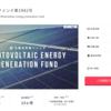 クラウドバンク/太陽光発電ファンド第1942号に新規投資申し込み(2020年8月)
