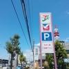 イトーヨーカドー南松本店