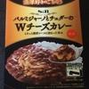 エスビー食品の「パルジャミーノとチェダーのWチーズカレー」を食べました!《フィラ〜食品シリーズ #85》