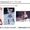 安室奈美恵ライブDVD Finallyの予約はセブンイレブンで