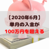 【運用実績】事件 単月の入金が100万円を超過