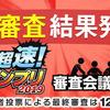 「少年ジャンプ+」超速!連載グランプリ2019一次審査の結果発表&会議内容を公開しました!