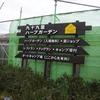 ソロキャンツアー2021春の陣 ②九十九里ハーブガーデン(九十九里町)