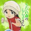 「さびれ森のらら子さん 感想」なにわ小吉先生(ジャンプ+)