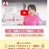 【在宅ワーク可能】テレビや雑誌で話題!夫の収入を超えちゃった主婦、OLが急増中!!
