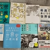 世界史の本を読み比べ! 受験にも勉強のし直しにも役立つ、おすすめの八冊!