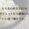 もち麦の炊き方紹介!ダイエットにも健康にもいい食べ物だった。