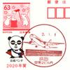 【風景印】成田郵便局空港第2旅客ビル内分室(2020.1.1押印)
