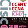 CISCOの認定資格「CCENT(ICND1)」抑えておきたい特徴と対策