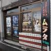 岩見沢駅前の街並み/北海道