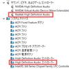 Windows10で「音声出力装置が見つかりません」エラーを解決する