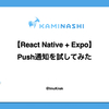 【React Native + Expo】Push通知を試してみた