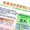 「教員免許更新制度の行方」①〜恨み骨髄