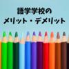 【ワーホリ】語学学校に行くメリットとデメリット。英語力が伸びるかどうかは自分次第。