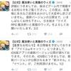 【魔法使いと黒猫のウィズ】新イベント「アイドルωキャッツ!」 遅延中…