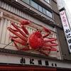 人生で初めて大阪に来ました。