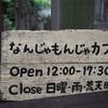 神奈川県の秘密基地「なんじゃもんじゃカフェ」が心おどる場所だったので紹介する!