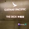 【THE DECK】香港国際空港のキャセイパシフィック 航空ラウンジってどんな感じ?