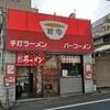 仙台市木町通一丁目:味の新宮
