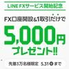 LINE FX口座開設と1取引で5,000円プレゼント!