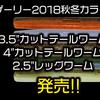 """【ゲーリーヤマモト】ベイトフィッシュを意識したバスに最適な2018秋冬限定カラー第二弾「3.5""""カットテールワーム、4""""カットテールワーム、2.5""""レッグワーム」発売!"""