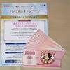 【当選報告】ローソン×キリンビバレッジ 東京ディズニーリゾート®プレミアムキャンペーン