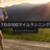 Garmin「7月の100マイルランニング」バッジ獲得!