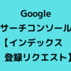 【サーチコンソール】検索に引っかからない記事は「インデックス登録をリクエスト」で解決!