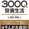 徒然なるまま感想文55『はじめての人のための3000円投資生活』