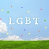 「LGBTQ」のQとは?