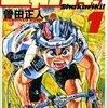 ロードバイク乗りにおすすめな本・書籍を10冊紹介します