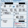 神戸→新門司(2等指定A) 阪九フェリー乗船券(2)