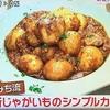 MOCO'Sキッチン【もこみち流 新じゃがいものシンプルカレー】レシピ