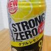 レモンサワーを比較してみた Vol.12 サントリー「ストロングゼロ ダブルレモン」
