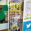 【阪神】9.30 甲子園に行く阪神ファンよ!みんなスポニチを買おう!!