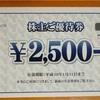 初の金券ショップ!!!