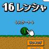 【16レンシャ】最新情報で攻略して遊びまくろう!【iOS・Android・リリース・攻略・リセマラ】新作スマホゲームが配信開始!