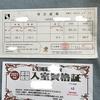 日能研から学ぶチカラテストの結果が届いた。