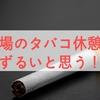 タバコ休憩ずるい!非喫煙者に転職を勧める理由とストレス軽減方法
