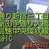 【動画】明治通り新宿三丁目渋谷駅山手通り大橋付近首都高速中央環状線富ヶ谷IC