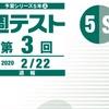 【予習シリーズ5年第3回Sコース】週テスト