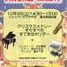 Christmas concert開催のお知らせ!