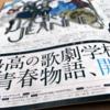 9/3発売の週刊ファミ通に「ジャックジャンヌ」の記事が掲載!最新情報も!