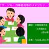 『FaSoLabo京都さん「子育てサークル・当事者会等のファシリテーション」』