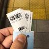 期限切れの地下鉄回数券の払い戻しに行ってきた