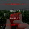 【おそとのええとこ】藤原京ラインもMICHIMOで駆け抜けろ!(2)【奈良-明日香村/いちご狩り】