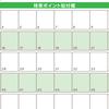 現代日本でキャンペーンの応募にハガキを使う意味