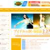 シングルの選抜発表をしたSKE48、公式サイトのメタタグからメンバー名や曲名が消える!何を意味する?