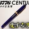 私が愛している万年筆~プラチナ万年筆#3776センチュリー