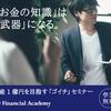 【2020最新版】日本ファイナンシャルアカデミーの口コミ・評判